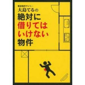 発売日:2015年01月 / ジャンル:実用・ホビー / フォーマット:本 / 出版社:主婦の友イン...