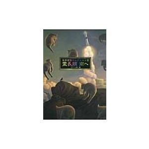 筒井康隆コレクション 2 霊長類 南へ / 筒井康隆 ツツイヤスタカ  〔本〕|hmv