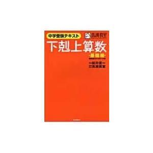 下剋上算数基礎編 偏差値40から55への道 中学受験テキスト / 桜井信一  〔本〕