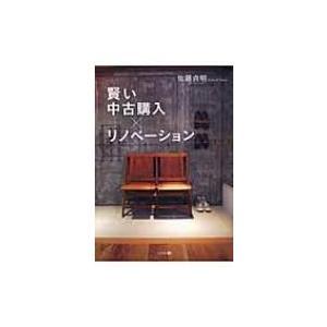 発売日:2014年12月 / ジャンル:建築・理工 / フォーマット:本 / 出版社:幻冬舎メディア...