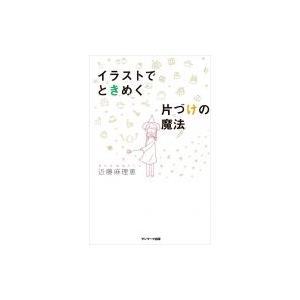 発売日:2014年12月 / ジャンル:実用・ホビー / フォーマット:本 / 出版社:サンマーク出...