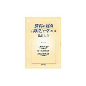勝利の経典「御書」に学ぶ 13 / 池田大作 イケダダイサク  〔本〕|hmv