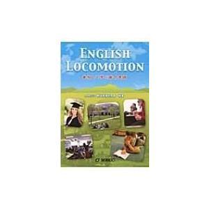 参加して学ぶ総合英語 English Locomotion / 大学英語教育学会  〔本〕|hmv