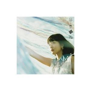 吉澤嘉代子 / 箒星図鑑  〔CD〕