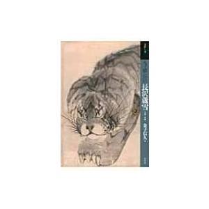 もっと知りたい長沢蘆雪 生涯と作品 アート・ビギナーズ・コレクション / 金子信久  〔本〕|hmv
