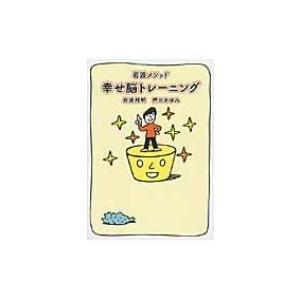 発売日:2015年01月 / ジャンル:文芸 / フォーマット:本 / 出版社:幻冬舎 / 発売国:...