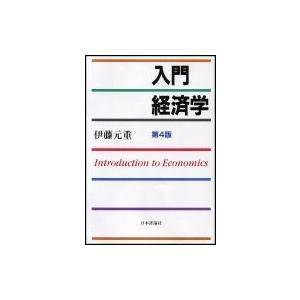 入門 経済学 / 伊藤元重  〔本〕 hmv
