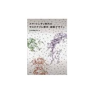 スマートシティ時代のサステナブル都市・建築デザイン / 日本建築学会  〔本〕|hmv