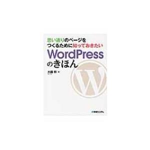 思い通りのページをつくるために知っておきたいWordPressのきほん / 大藤幹  〔本〕...