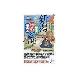 意外と知らない新潟県の歴史を読み解く!新潟「地理・地名・地図」の謎 じっぴコンパクト新書 / 新潟郷土史|hmv