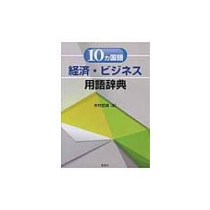 10カ国語経済・ビジネス用語辞典 / 木村武雄  〔本〕|hmv