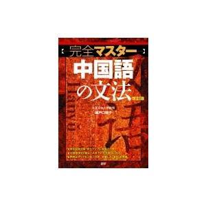 発売日:2015年01月 / ジャンル:語学・教育・辞書 / フォーマット:本 / 出版社:語研 /...