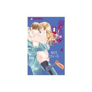 溺れる吐息に甘いキス 4 フラワーcアルファ / 如月ひいろ  〔コミック〕|hmv