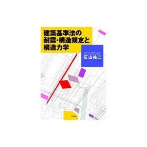 建築基準法の耐震・構造規定と構造力学 / 石山祐二  〔本〕|hmv