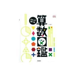 さわって学べる算数図鑑 / 朝倉仁 〔絵本〕の関連商品2