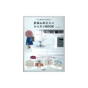 きほんのミシンレッスンBOOK ミシン縫いがぜんぶわかる! / 添田有美  〔本〕