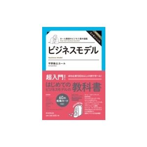 発売日:2015年02月 / ジャンル:ビジネス・経済 / フォーマット:本 / 出版社:朝日新聞出...