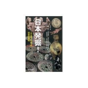 日本発掘! ここまでわかった日本の歴史 朝日選書 / 小野昭  〔全集・双書〕|hmv