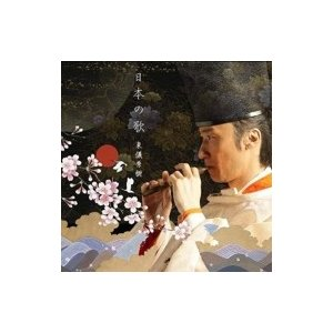 東儀秀樹 / 日本の歌 国内盤 〔SHM-CD〕|hmv