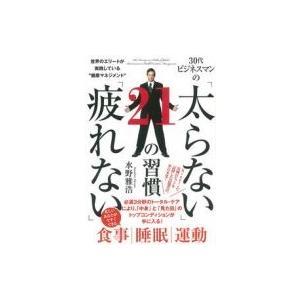 発売日:2015年02月 / ジャンル:文芸 / フォーマット:本 / 出版社:飛鳥新社 / 発売国...