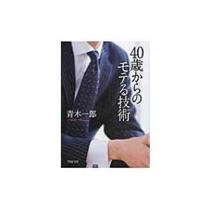 40歳からのモテる技術 PHP文庫 / 青木一郎  〔文庫〕