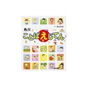 角川ことばえじてん / 深谷圭助  〔辞書・辞典〕|hmv
