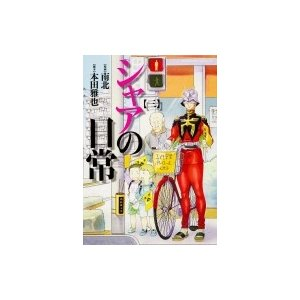 シャアの日常 3 カドカワコミックスaエース / 南北  〔コミック〕