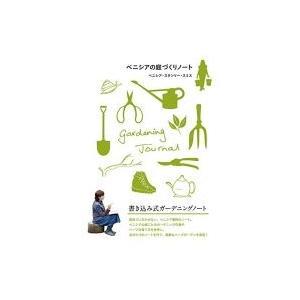 ベニシアの庭づくりノート / ベニシア・スタンリー・スミス (ハーブ)  〔本〕