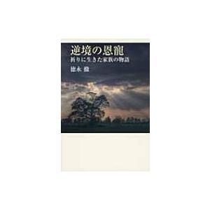 発売日:2015年01月 / ジャンル:哲学・歴史・宗教 / フォーマット:本 / 出版社:新教出版...