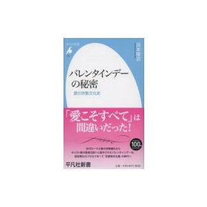 バレンタインデーの秘密 愛の宗教文化史 平凡社新書 / 浜本...