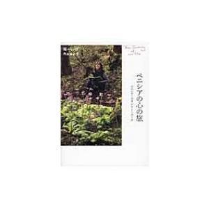 ベニシアの心の旅 猫のしっぽ カエルの手 / ベニシア・スタンリー・スミス (ハーブ)  〔本〕