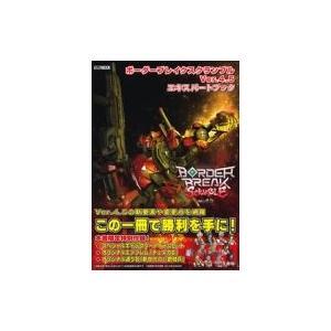 ボーダーブレイク スクランブル Ver.4.5 エキスパートブック ホビージャパンmook / ホビージャパン(Hobby JAPAN)編集 hmv