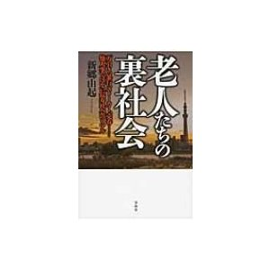 老人たちの裏社会 / 新郷由起  〔本〕|hmv