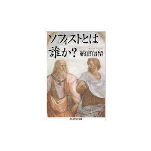 ソフィストとは誰か? ちくま学芸文庫 / 納富信留  〔文庫〕