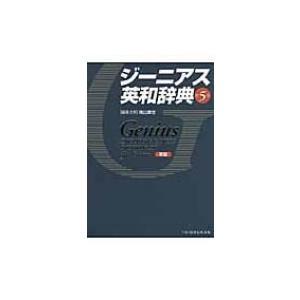 ジーニアス英和辞典 / 南出康世  〔辞書・辞典〕|hmv
