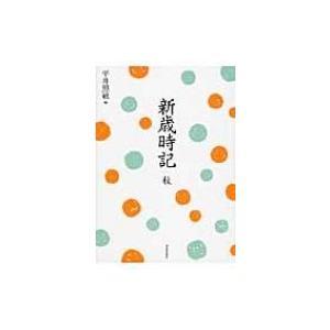 新歳時記 秋 / 平井照敏  〔全集・双書〕