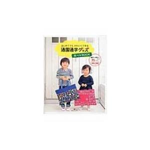 通園通学グッズ完ぺきBOOK はじめてでもかわいくできる / 野木陽子  〔本〕|hmv