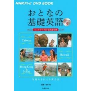 NHKテレビ DVD BOOK おとなの基礎英語 Season3 / 松本茂  〔本〕|hmv