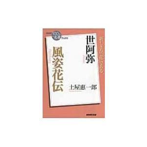 世阿弥 風姿花伝 NHK「100分de名著」ブックス / 土屋惠一郎  〔本〕|hmv