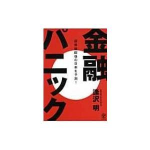 発売日:2015年01月 / ジャンル:ビジネス・経済 / フォーマット:本 / 出版社:かんき出版...