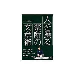 人を操る禁断の文章術 / DaiGo (メンタリスト)  〔本〕|hmv
