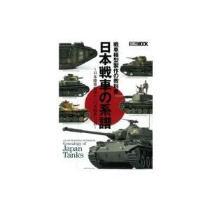 戦車模型製作の教科書 日本戦車の系譜 帝国陸軍戦車から61式戦車への道 ホビージャパンmook / ホビージャパン( hmv