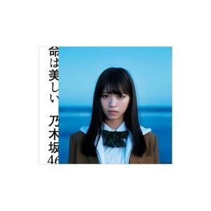 乃木坂46 / 命は美しい (CD+DVD盤)【Type-A...