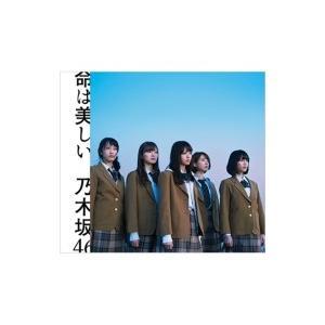 乃木坂46 / 命は美しい (CD+DVD盤)【Type-B...