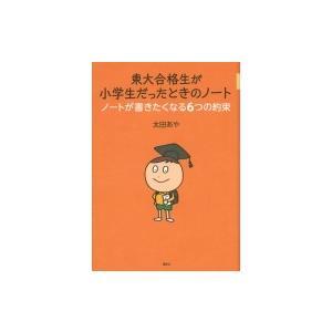 東大合格生が小学生だったときのノート ノートが書きたくなる6つの約束 / 太田あや  〔本〕