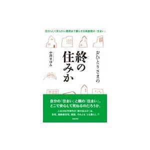 発売日:2015年02月 / ジャンル:社会・政治 / フォーマット:本 / 出版社:築地書館 / ...