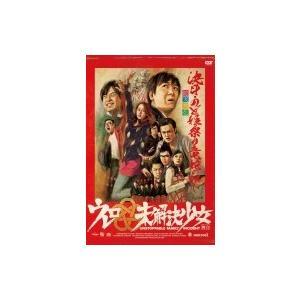 【テレビ東京・Loppi・HMV限定】舞台ウレロ☆未解決少女...