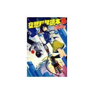 空想科学読本 16 / 柳田理科雄  〔本〕|hmv