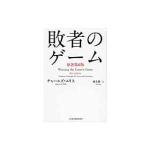 発売日:2015年01月 / ジャンル:ビジネス・経済 / フォーマット:本 / 出版社:日本経済新...