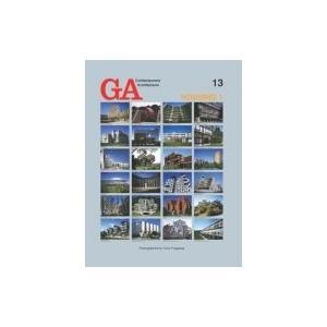 GA Contemporary Architecture 13―集合住宅 1 HOUSING 1 現代建築シリーズ  / 二川幸夫  〔全集・双書〕|hmv